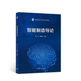 智能制造导论 周济,李培根 9787040555950 高等教育出版社