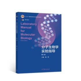 分子生物学实验指导 魏群 著 9787040556254 高等教育出版社