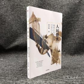 赵冬梅签名+钤印本:人间烟火:掩埋在历史里的日常与人生(赵冬梅作品) 全新 正版 现货 作者手写签名+钤印 一版一印 书口刷漆