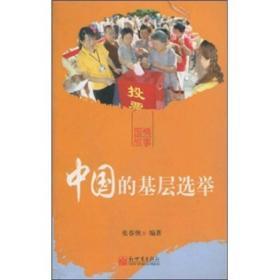 中国的基层选举
