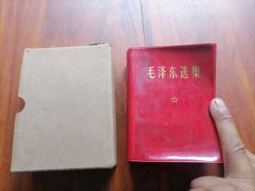 毛泽东选集(一卷本)(有纸书盒)