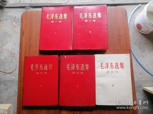 毛泽东选集(5册全)(全五卷)(第1234卷红色亮皮烫金字软精装1968年印)(第5卷1977年1版1印)