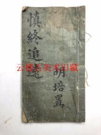 吴氏家谱  湖北汉阳 吴氏宗谱    从嘉庆----民国     (有序及题跋 ) 墨书