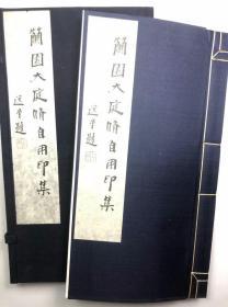◆◆林乾良旧藏---  ◆◆林乾良旧藏---  兰园大庭脩自用印集(大庭修) 饶宗颐题   原鈐印印谱  59页