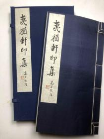 ◆◆林乾良旧藏--- 夷犹轩印集  高式熊 原鈐印印谱