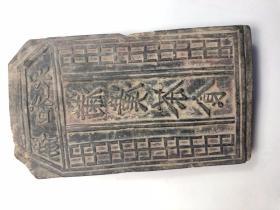 晚清 民国 永和协 满汉茶食   茶文化   木刻雕版  商标广告  【100%保真】