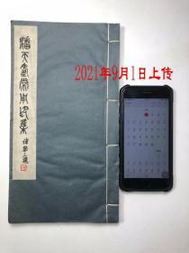 潘天寿常用印集 手拓本 全一册 西湖艺苑 1980年   2021年9月1日上传