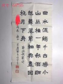 绍兴十老之一    周庸邨   书法  尺寸: 68 * 35   周庸村 【100%保真】