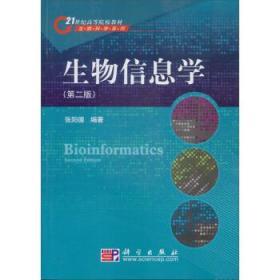 生物信息学 张阳德 著 科学出版社 9787030239310
