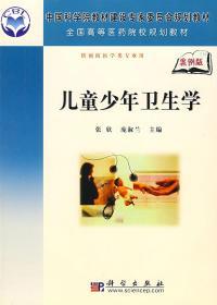 儿童少年卫生学 张欣 科学出版社 9787030231833