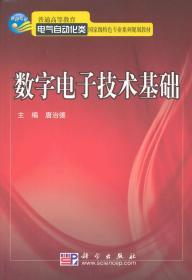 数字电子技术基础 唐治德 科学出版社 9787030232625
