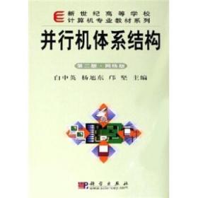新世纪高等学校计算机专业教材系列:并行机体系结构 白中英,杨旭