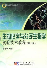 生物化学与分子生物学实验技术教程 杨建雄 编著 科学出版社