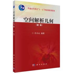 空间解析几何 李养成 科学出版社有限责任公司 9787030193520