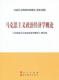马克思主义政治经济学概论 《马克思主义政治经济学概论》编写组