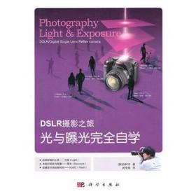 DSLR摄影之旅光与曝光完全自学 (韩)白种守 ,武传海 科学出版社