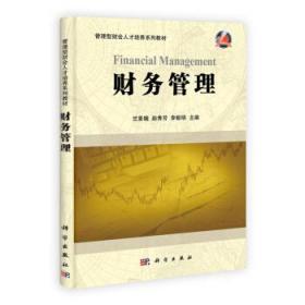 财务管理 竺素娥 等 编 科学出版社 9787030307118