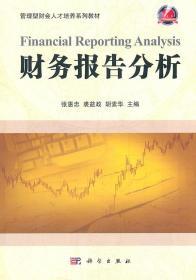 财务报告分析 张惠忠,裘素华 主编 科学出版社 9787030302595