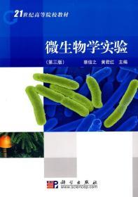 微生物学实验 蔡信之,黄君红 主编 科学出版社 9787030265999