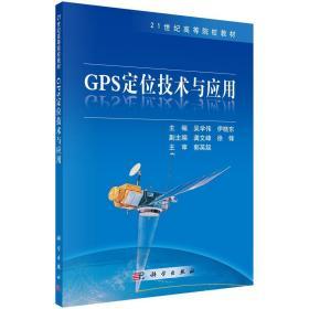 GPS定位技术与应用 吴学伟等 科学出版社有限责任公司