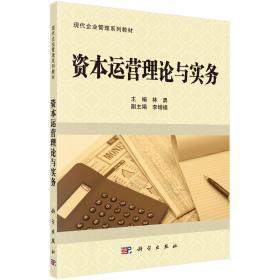 资本运营理论与实务 林勇 科学出版社 9787030303011