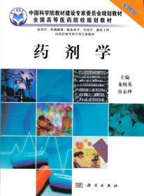 药剂学:案例版 龙晓英 科学出版出版社 9787030254832