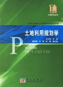 土地利用规划学 王万茂 科学出版社 9787030178220