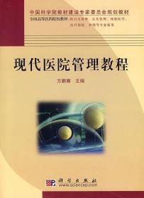 现代医院管理教程 方鹏骞 科学出版社有限责任公司 9787030229182