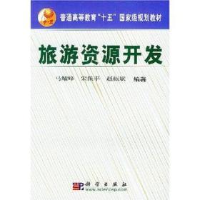 旅游资源开发 马耀峰,宋保平,赵振斌 科学出版社 9787030138996