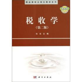 税收学 杨斌 著 科学出版社 9787030300263