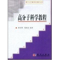 高分子科学教程 张海良 科学出版社 9787030136152