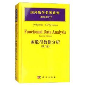 函数型数据分析- (加)拉姆齐 等著 科学出版社 9787030166937