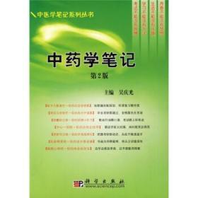 中药学笔记 吴庆光 著 科学出版社 9787030243904