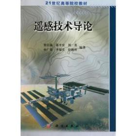 遥感技术导论 常庆瑞, 蒋平安, 周勇 科学出版社 9787030125002