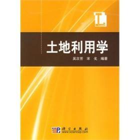 土地利用学 吴次芳,宋戈 编著 科学出版社 9787030255099
