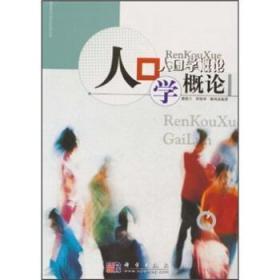 人口学概论 董银兰,周艳华,解鸿泉 著 科学出版社 9787030141330