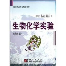 国家精品课程配套教材:生物化学实验 陈钧辉 等 编 科学出版社
