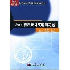 JAVA程序设计实验与习题 唐文彬 主编 科学出版社 9787030161406