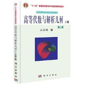 高等代数与解析几何 孟道骥 科学出版社 9787030183804