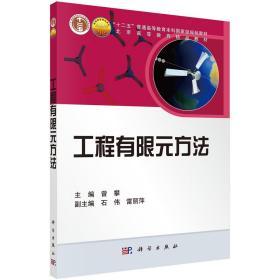 工程有限元方法 曾攀 科学出版社 9787030267078
