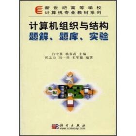 新世纪高等学校计算机专业教材系列:计算机组织与结构题解题库实