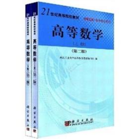 高等数学 西北工业大学高等数学教材编写组 编 科学出版社