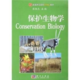 保护生物学 张恒庆 著 科学出版社 9787030160393