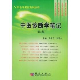中医诊断学笔记第二版 史俊芳 科学出版社 9787030241122