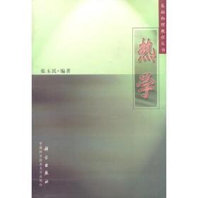 基础物理教程丛书-热学 张玉民 著 科学出版社 9787030084491