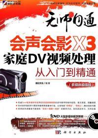 会声会影X3家庭DV视频处理从入门到精通多媒体含1DVD 前沿文化