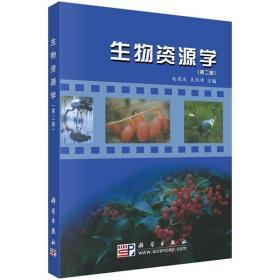 生物资源学 赵建成,吴跃峰 主编 科学出版社有限责任公司