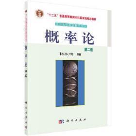 概率论 杨振明 编 科学出版社 9787030183859