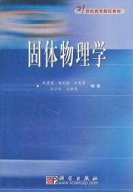 固体物理学 朱建国 郑文琛 郑家贵 孙小松 王洪涛 科学出版社