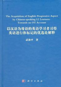 以汉语为母语的英语学习者习得英语进行体标记的优选论解释 武和